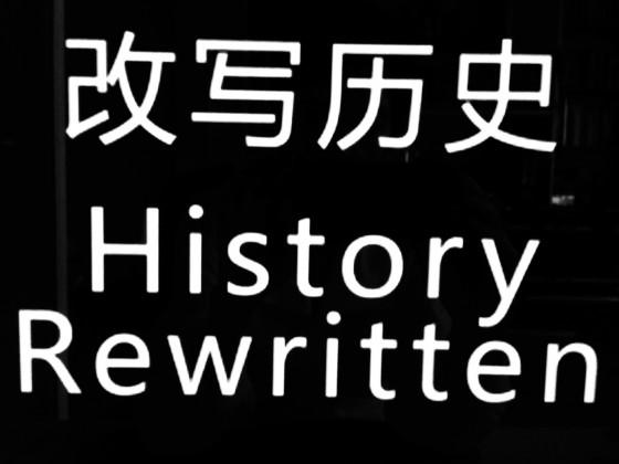 A História da Construção Reescrita